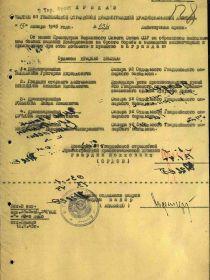 Приказ о награждении (январь 1945 г.)