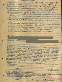 Наградой лист (январь 1945 г.)