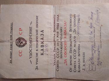 """Удостоверение к медали """" За оборону Кавказа"""""""