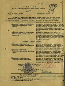 Приказ о награждении (апрель 1945 г.)