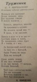 Стих Сергею Тимофеевичу