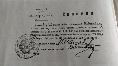 благодарность от Верховного Главнокомандующего Маршала Советского Союза тов.Сталина