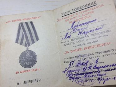 """Удостоверение на медаль""""За взятие Кенигсберга"""