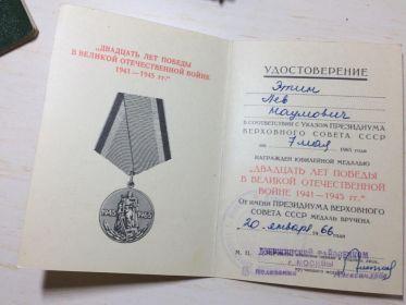 """Удостоверение на медаль """"20 ЛЕТ ПОБЕДЫ"""""""