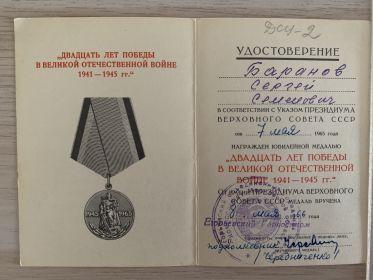 """Удостоверение к медали """"Двадцать лет Победы"""""""