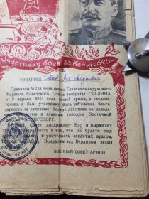 """Благодарность """"Участнику боёв за Кенигсберг"""""""
