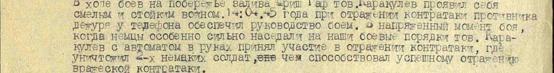 Документ о награждении