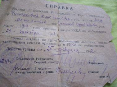 справка по мобилизации 1941г. выдана Сталинским райвоенкоматом г.Свердловска