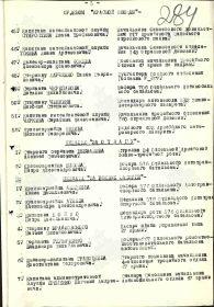 Приказ войскам 47 Армии №0215/н