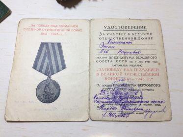 """Удостоверение на медаль """"ЗА ПОБЕДУ НАД ГЕРМАНИЕЙ В ВЕЛИКОЙ ОТЕЧЕСТВЕННОЙ ВОЙНЕ 1941-1945 г.г."""""""