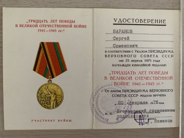 """Удостоверение к медали """"Тридцать лет Победы"""""""