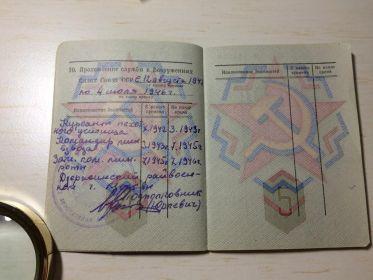 Военный билет Этина Льва Наумовича