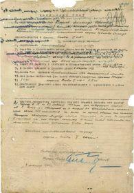 Наградной лист за боевые заслуги