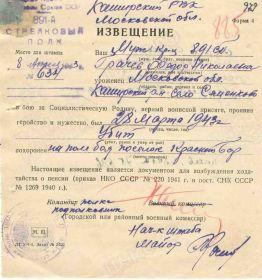 Похоронное извещение № 634 от 08.04.1943 года