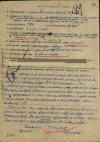 наградной лист от 09.04.1945г.