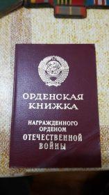 Орденская книжка награжденного Орденом Отечественной войны