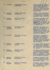 №: 75/н от: 02.12.1944 Издан: ВС 6 гв. А