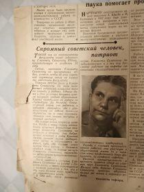 статья из газеты  Тимирязевец от 30.04.1960