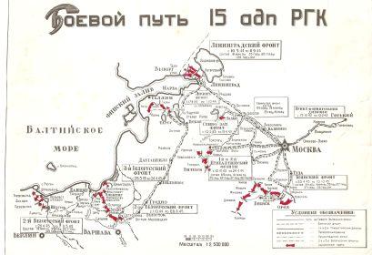 Боевой путь 15 адп РГК