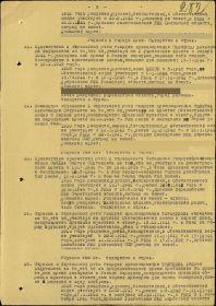 Приказ 035/Н от 19.06.1945 20 гв. вдсп 6 гв. вдд 2 Украинского фронта