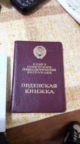 Орденская книжка Награжденного Орденом Славы