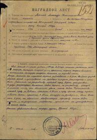 Наградной лист от 13.07.1944