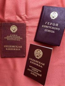 Орденские книжки