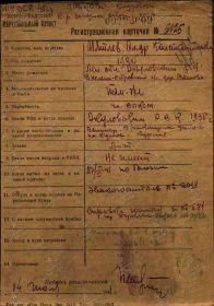 Регистрационная карточка 6125 на распределение военнослужащего в военчасть от 14.07.1941