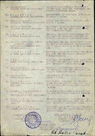 Приказ 28/н от 06.08.1944 о награждении за боевые заслуги