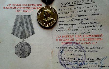 Соколова С.Т медаль За победу над Германией