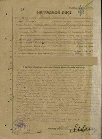 Наградной лист от 15.05.1945