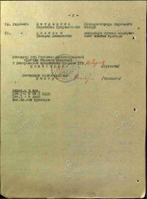 """Наградной документ """"медаль за боевые заслуги"""""""