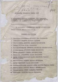 Указ Президиума Верховного Совета СССР от 20.06.1949 о награждении за боевые заслуги (стр. 001)