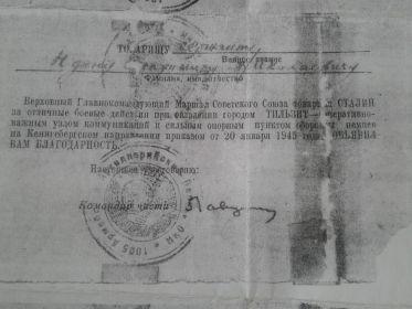 Благодарность от Верховного Главнокомандующего Маршала Советского союза товарища Сталина за отличные боевые действия при овладении городом Тильзит(Кенигсбергском направлении) от 20.01.1945г.