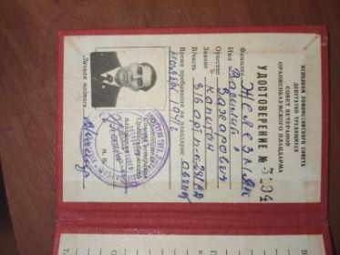 Удостоверение Совета Ветеранов