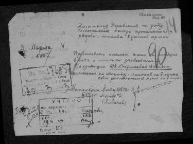 представление начальника 4 отд. 10 СД именных списков погибших в боях
