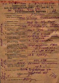 Регистрационная карточка. Ленинградский военно-пересыльный пункт