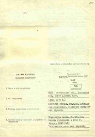 учетная карточка воинского захоронения стр. 1