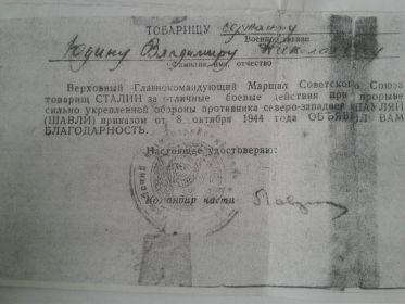 Благодарность от Верховного Главнокомандующего Маршала Советского союза товарища Сталина за отличные боевые действия при прорыве обороны противника северо-западнее Шауляй(Шавли) от 08.10.1944г.