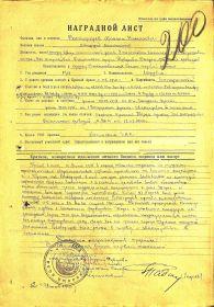 Наградной лист к ордену Великой Отечественной войны 1 степени