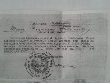 Благодарность от ВерховногоГлавнокомандующего Маршала Советского союза товарища Сталина за отличные боевые действия при овладении городом и оперативно-важным железнодорожным узлом Орша от 27.06.1944г.