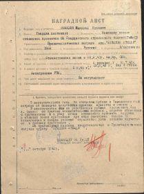 Приказ подразделения №: 39/н от: 14.10.1943 Издан: 32 гв. КСД,Акт От: 06.11.1945 Издан: 226 гв. сп 74 гв. сд