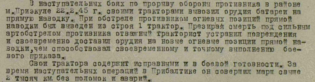 описание подвига 1945
