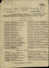 приказ 1944