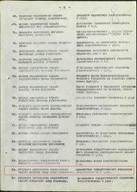 Приказ № 02103-н от 06.12.1943 о награждении орденом Красной Звезды (стр. 08)