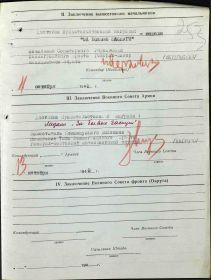 Наградной лист от 11.10.1943 за боевые заслуги (стр. 03)