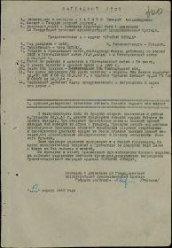 наградной лист 1945