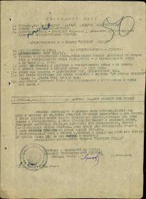 наградной лист 1944