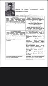 Выписка из архивов Объединённого военного комиссариата г.Рубцовска.