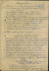 Наградной лист 13.01.1945
